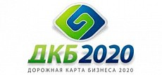 More than KZT210 billion have been allocated during past four years for development of Business Roadmap-2020 in Kazakhstan